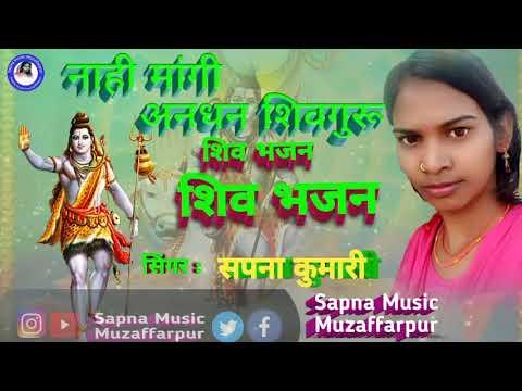 शिव जी भजन लिरिक्स – अनधन मांगी ना ये शिवगुरू ! Shiv bhajan ! Shiv guru ke bhajan ! Shiv charcha song ! Sapna kumari !