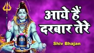शिव जी भजन लिरिक्स - आये हैं दरबार तेरे | Aanye Haien Darbar Tere | Rajesh Pawar | Shiv Bhajan 2021