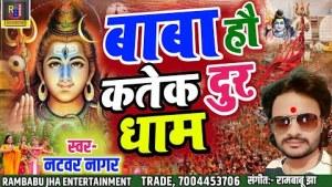 शिव जी भजन लिरिक्स - नटवर नागर के स्वर में मैथिली शिव भजन सुनू-Maithili Shiv Bhajan Natwar Nagar-बाबा हौ कतेक दूर धाम