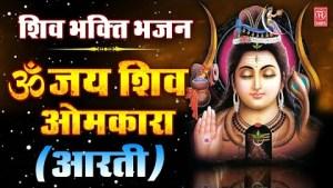 शिव जी भजन लिरिक्स - शिव भक्ति भजन : ॐ जय शिव ओमकारा (आरती ) | Shiv Aarti | Shiv Bhajan | Aarti Full Video