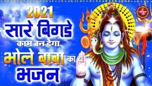 शिव जी भजन लिरिक्स - 2021 बिगड़े काम बना देगा ये भजन !! Shiv Bhajan 2021 !! New Shiv Bhajan 2021 !! Superhit Bhajan 2021