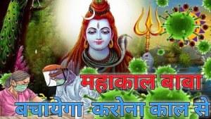 शिव जी भजन लिरिक्स - Bholenath भोलेनाथ प्रार्थना कोरोना से मुक्ति के लिए  Latest Shiv Bhajan 2021 Coronavirus song2021