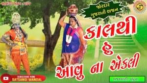 કાલથી હું આવું ના એકલી●મધુબા●New Gujarati Bhajan● New Krishna Bhajan 2021●Satsangi Mandal