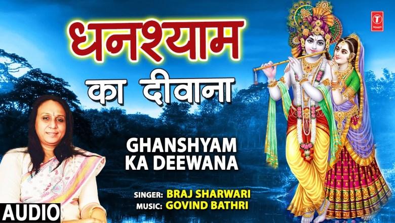 Ghanshyam Ka Deewana I Krishna Bhajan I BRAJ SHARWARI I Full Audio Song