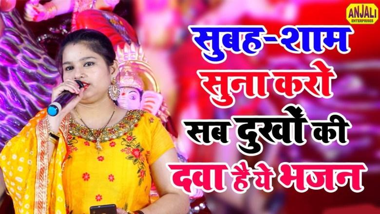 अभी सुन लो ये भजन   कृष्ण भजन 2021   New Superhit Krishna Bhajan 2021   Kanha Superhit Bhajan 2021