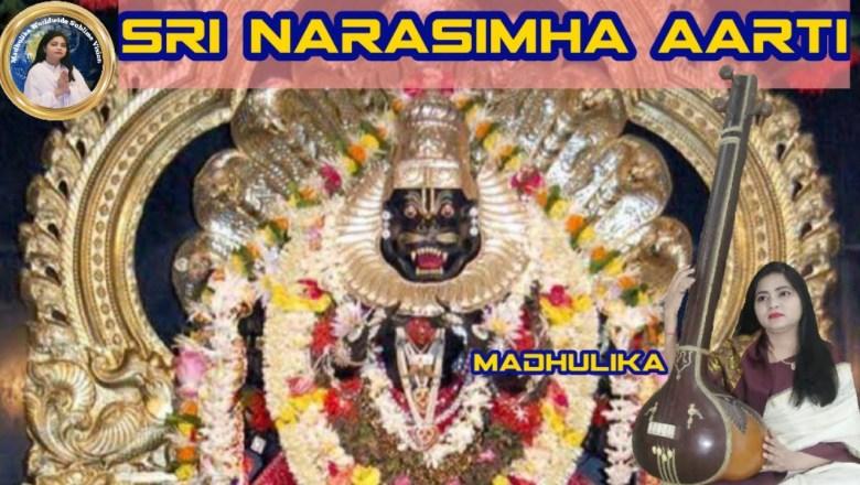 Narasimha Aarti by Madhulika II Lakshminarasimha I Namaste Narasimhaya I Hare krishna