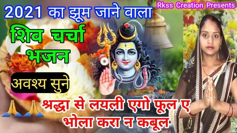 शिव जी भजन लिरिक्स – Shiv Bhajan || श्रद्धा से लयली एगो फूल ए भोला करा न कबूल || Shiv Guru Bhajan || Shiv Charcha Geet