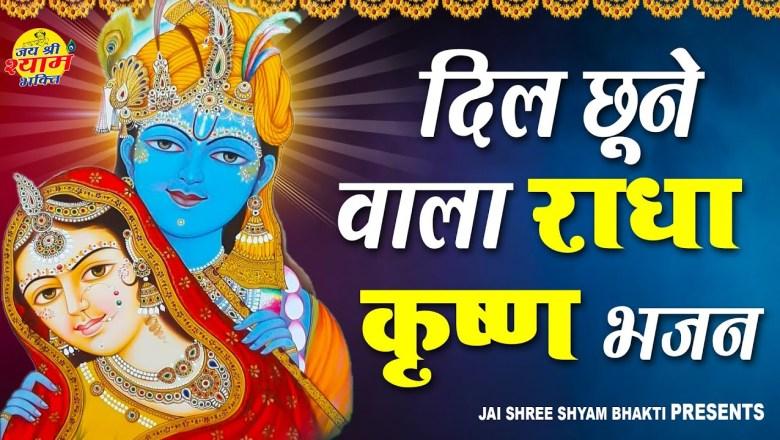 आंखे भर आएंगी जब महसूस करोगे इस भजन को    Radha Krishna Bhajan   Radha krishna Prem Bhajan 2021
