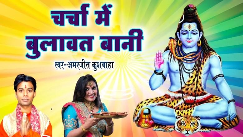 शिव जी भजन लिरिक्स – शिव चर्चा में बुलाबत बानी, शिवगुरु भजन, Shiv Guru Charcha Song, Shiv Bhajan