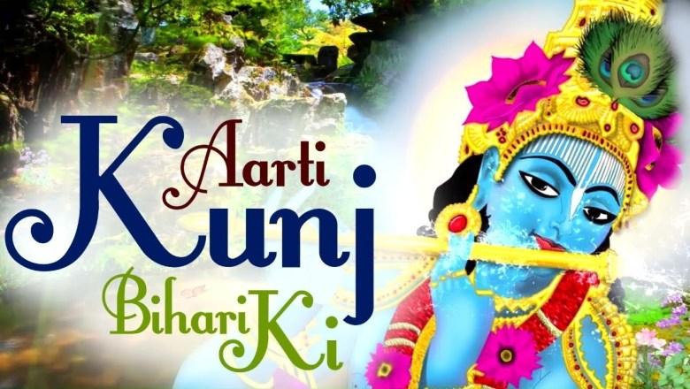 Murli Manohar Shree Krishna Ji Ki Aarti   Aarti Kunj Bihari Ki   New Hindi Bhakti Song  With Lyrics
