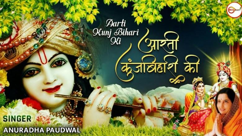 Aarti Kunj Bihari Ki Krishna Aarti By Anuradha Paudwal I [FULL VIDEO SONG]