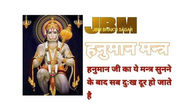 श्री हनुमानजी का विलक्षण मंत्र, Hanuman mantra   Suman sahani, Rakesh Sharma# shradha Suman#