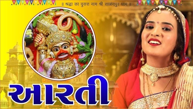 Poonam Gondaliya – Kashtbhanjan Dev Ni Aarti   FULL VIDEO   કષ્ટભંજનદેવ ની આરતી   RDC Gujarati