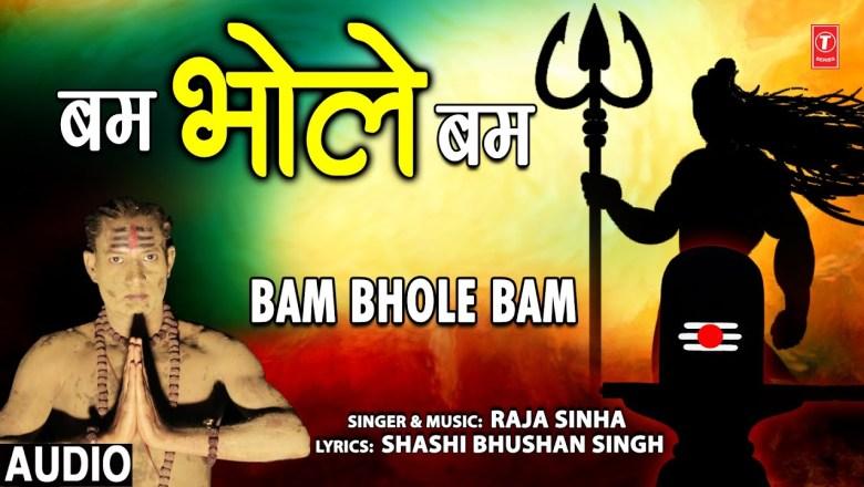 Bam Bhole Bam I Shiv Bhajan I RAJA SINHA I Ft: SHRAVAN THAKUR, MUSKAN SINGH I Full  Audio Song