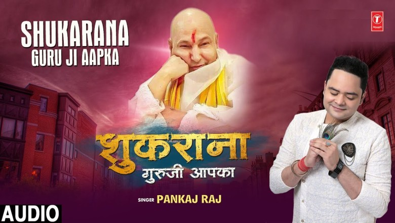 शुकराना गुरूजी आपका Shukarana Guru Ji Aapka I PANKAJ RAJ I Latest Guruji Bhajan I Full Audio Song