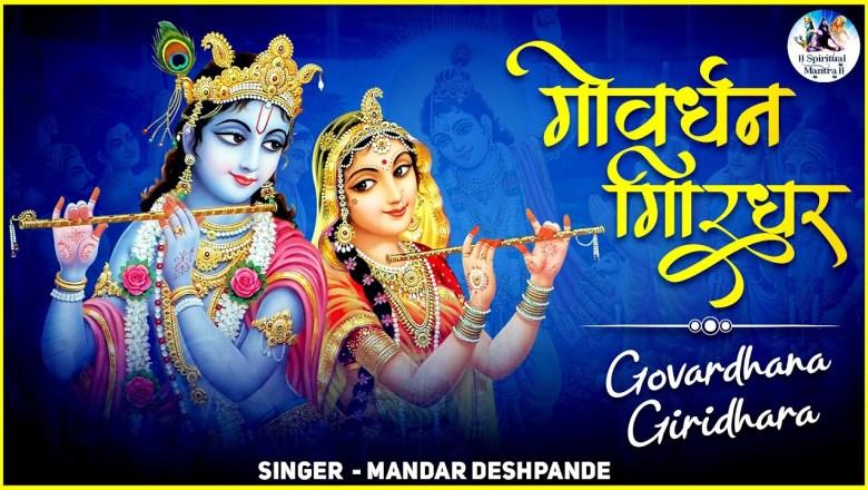 गोवर्धन गिरिधर | Govardhana Giridhara by Mandar Deshpande | Krishna Bhajan | #SpiritualMantra