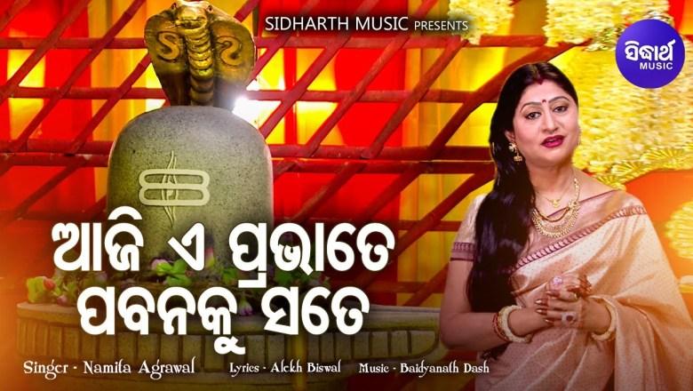 शिव जी भजन लिरिक्स – Aji A Prabhate Pabanaku Sate – Morning Hrudaya Bhara Shiva Bhajan    Namita Agrawal   Sidharth Music