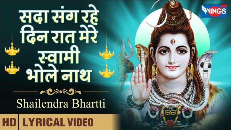 शिव जी भजन लिरिक्स – Sada Sangh Rahe Din Raat Mere Bhole | Shiv Bhajan | सदा संग रहे दिन रात मेरे स्वाम | शिव जी के भजन