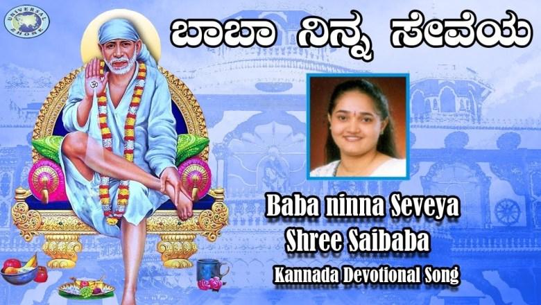 Baba ninna Seveya || Sai Baba || Anuradha Bhat || Kannada Devotional Song
