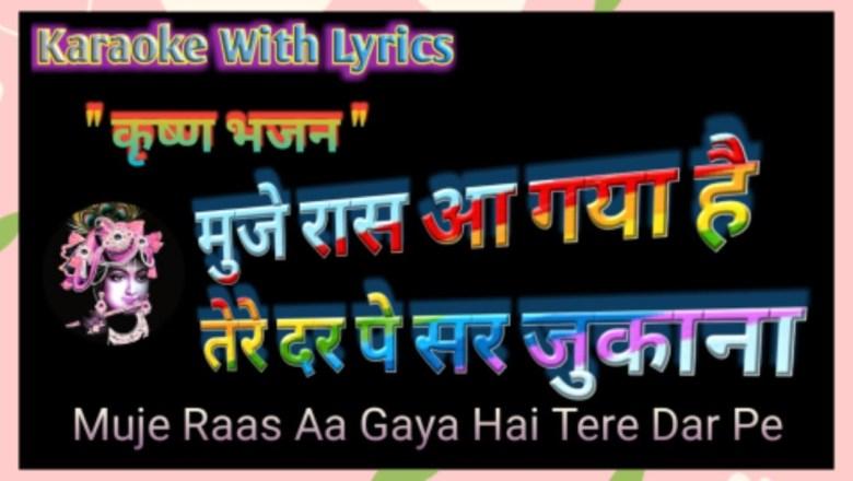 Krishna Bhajan  Karaoke ll Muje Raas Aa Gaya Hai Tere Dar Pe ll मुजे रास आ गया है तेरे दर पर