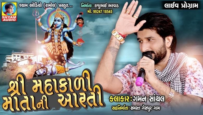 Gaman Santhal Bhuvaji   Shri Mahakali Maata Ni Aarti   Latest New Aarti 2019