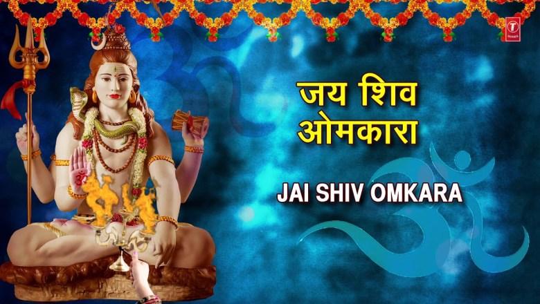 जय शिव ओमकारा आरती I Jai Shiv Omkara Aarti I MAHENDRA KAPOOR I Kailash Maansarovar Sparsh,Full Audio