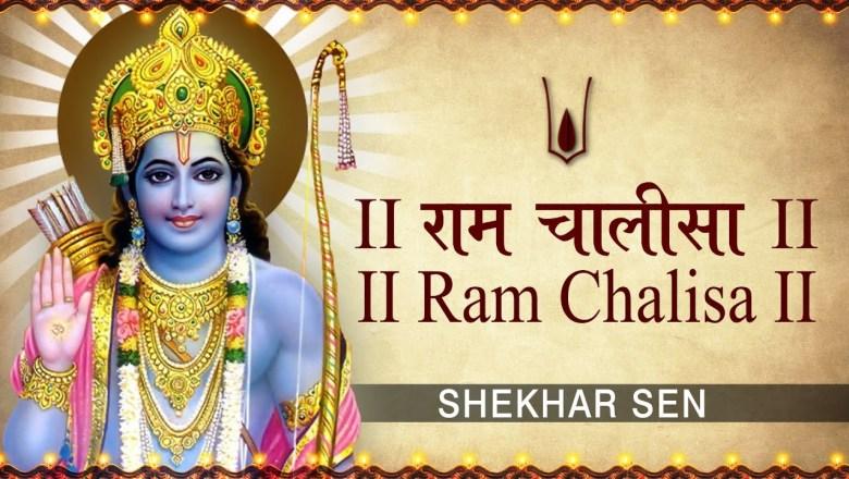 Ramnavmi 2016 I Ram Chalisa I with Hindi English Lyrics By Shekhar Sen I Lyrical Video