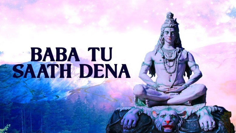 शिव जी भजन लिरिक्स – Mahashivratri Special Song – Baba Tu Sath Rehna   Shiv Bhajan शिव भजन   Shiva Song   Bhakti Song