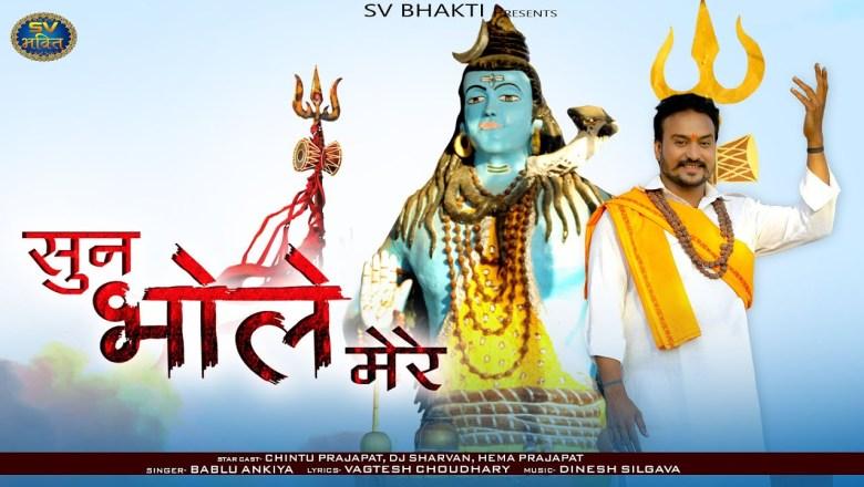 शिव जी भजन लिरिक्स – Sun Bhole Mere | Shiv Bhajan 2021 | भोलेनाथ का बहुत ही प्यारा सॉन्ग | सुन भोले मेरे | Bablu Ankiya,