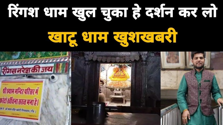 रिंगश धाम खुल चुका हे दर्शन कर लो | Khatu Dham Mandir Ringas Dham Darshan | खाटू खुशखबरी | MB Record