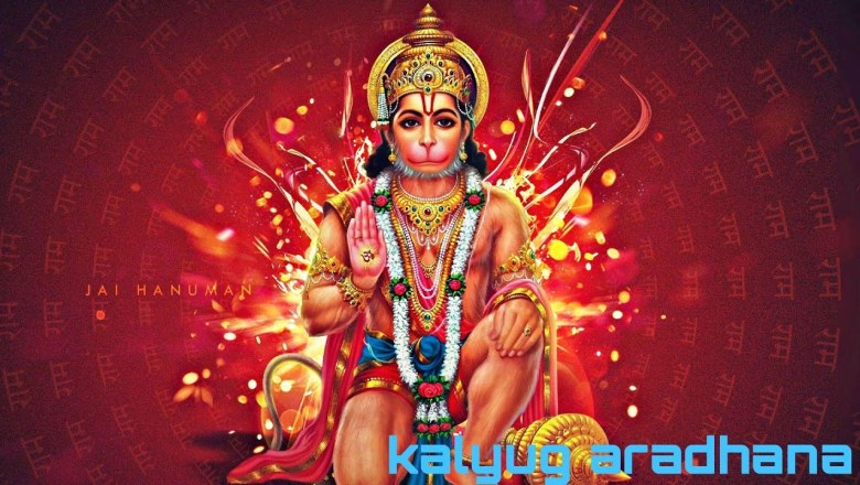 Hey Mahaveer karo kalyan -(हे महावीर करो कल्याण हनुमान भजन) Hanuman Bhajan ll #kalyug #Aradhana
