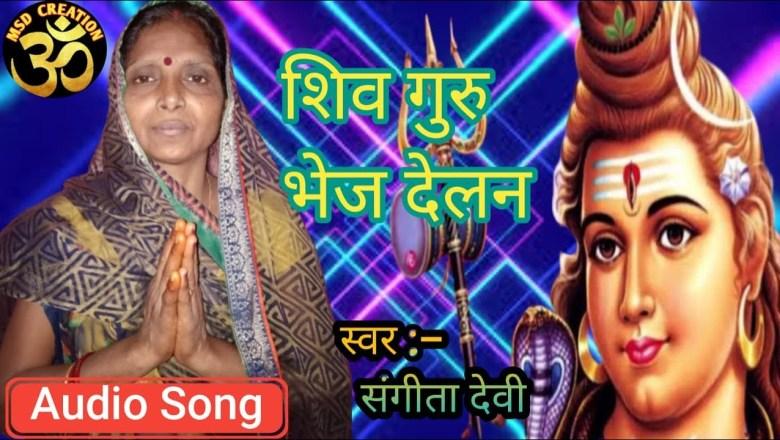 शिव जी भजन लिरिक्स – #Shiv Charcha || शिव गुरु भेज देलन  || shiv bhajan || shiv geet || Msd Creation