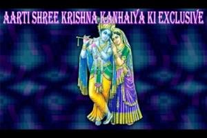 Aarti Shree Krishna Kanhaiya Ki | Exclusive