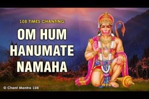 Hanuman Mantra | हनुमान मंत्र 108 बार | For Courage & Physical Strength