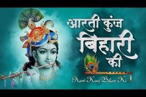 Janmashtami Special - Aarti Kunj Bihari Ki || Lord Krishna Aarti with Lyrics