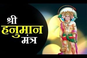 Mantra for Good Luck & Riches - Shree Hanuman Kavach Mantra - श्री हनुमान कवच मंत्र