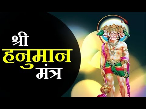 Mantra for Good Luck & Riches – Shree Hanuman Kavach Mantra – श्री हनुमान कवच मंत्र