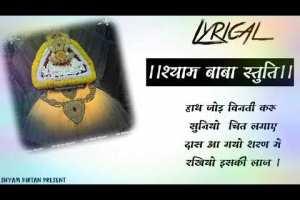 Shyam Stuti ।। श्याम स्तुति ।। Lyrics Video Bhajan Khatu Shyam Prathna