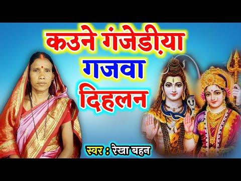 शिव जी भजन लिरिक्स – अरे कउने गंजेड़ीया गंजवा दिहलन। Shiv charcha, Shiv charcha bhajan Shiv guru geet, Shiv guru Rekha