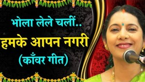 शिव जी भजन लिरिक्स - Shiv Bhojpuri Bhajan Kanwar Song   BABA LELE CHALI   बाबा लेले चलीं - काँवर भजन   SWASTI PANDEY USA