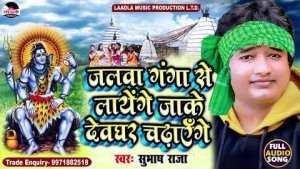 शिव जी भजन लिरिक्स - #VIDEO -जलवा गंगा से लाएंगे || Kanwar Bhajan || #Subhash Raja || New Shiv Bhajan 2021
