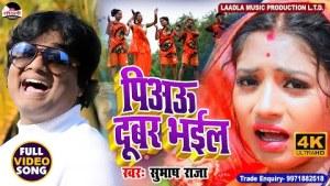 शिव जी भजन लिरिक्स - #VIDEO -पिआऊ दूबर भईला    Kanwar Bhajan    #Subhash Raja    New Shiv Bhajan 2021