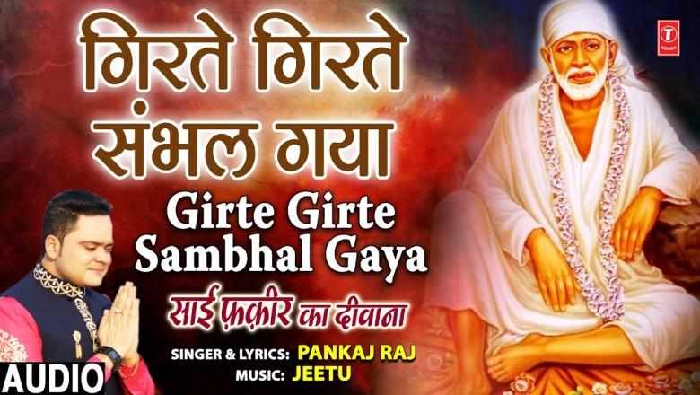 Girte Girte Sambhal Gaya I Sai Bhajan I PANKAJ RAJ I Sai Faqeer Ka Deewana I Full Audio Song