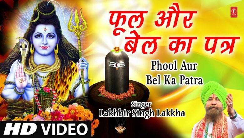 फूल और बेल का पत्र I Phool Aur Bel Ka Patra I LAKHBIR SINGH LAKKHA I Shiv Bhajan, Full HD Video Song