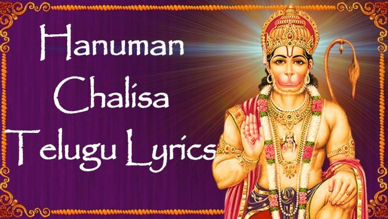 Hanuman Chalisa – Telugu Lyrics – Devotional Lyrics – the divine – BHAKTI TV