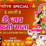 ॐ'जय लक्ष्मी माता Om Jai Lakshmi Mata I KUMAR VISHU I Hindi English Lyrics I Aarti I Laxmi Aarti
