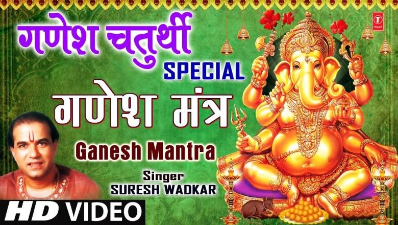 गणेश चतुर्थी Special I Ganesh Mantra I SURESH WADKAR I Om Gan Ganpataye Namo Namah I Full HD Video