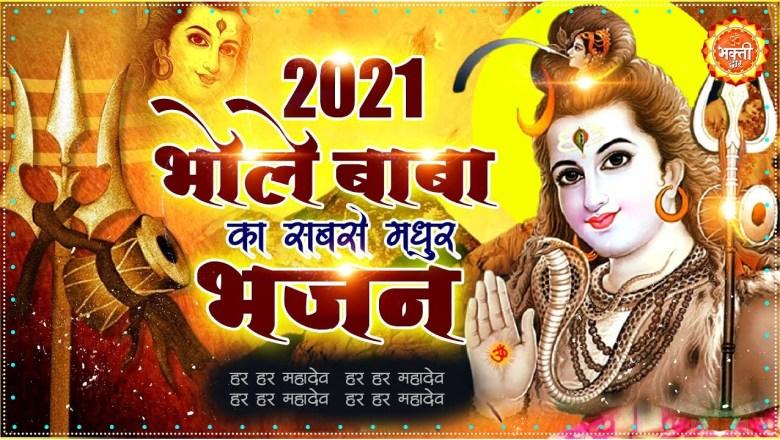 शिव जी भजन लिरिक्स – भजन हो तो ऐसा Shiv Bhajan 2021 !! New Bhajan 2021 !! Shivratri Bhajan 2021 !! Superhit Bhajan 2021