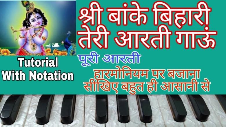 Shree Banke Bihari Teri Aarti Gaun | बांके बिहारी आरती | On Harmonium | Lesson with Notation ||