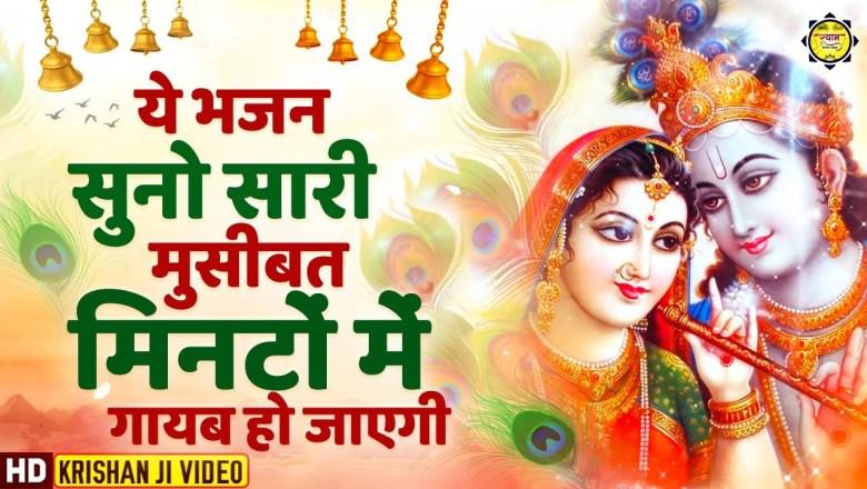 "मन मेरा बावरा "" सुपरहिट श्याम भजन 2021 : krishana song : Krishna Bhajan : Sanjay Goyal "" कृष्ण भजन"